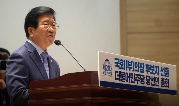[200525] 국회의장 박병석 (1).jpg