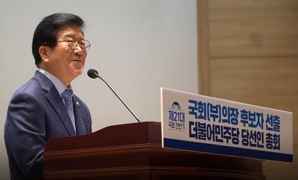 [200526] 박병석 의장 (1).jpg