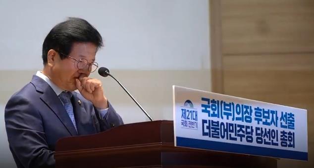 [200525] 박병석 의장 눈물1 (1).jpg